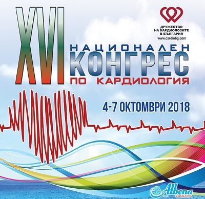 16th Bulgarian National Congress of Cardiology 2018